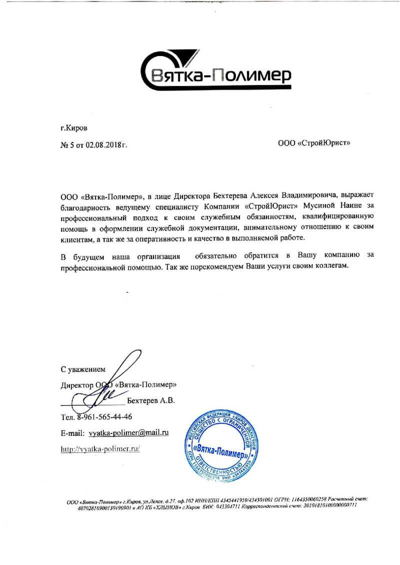 заявление по регистрации ооо