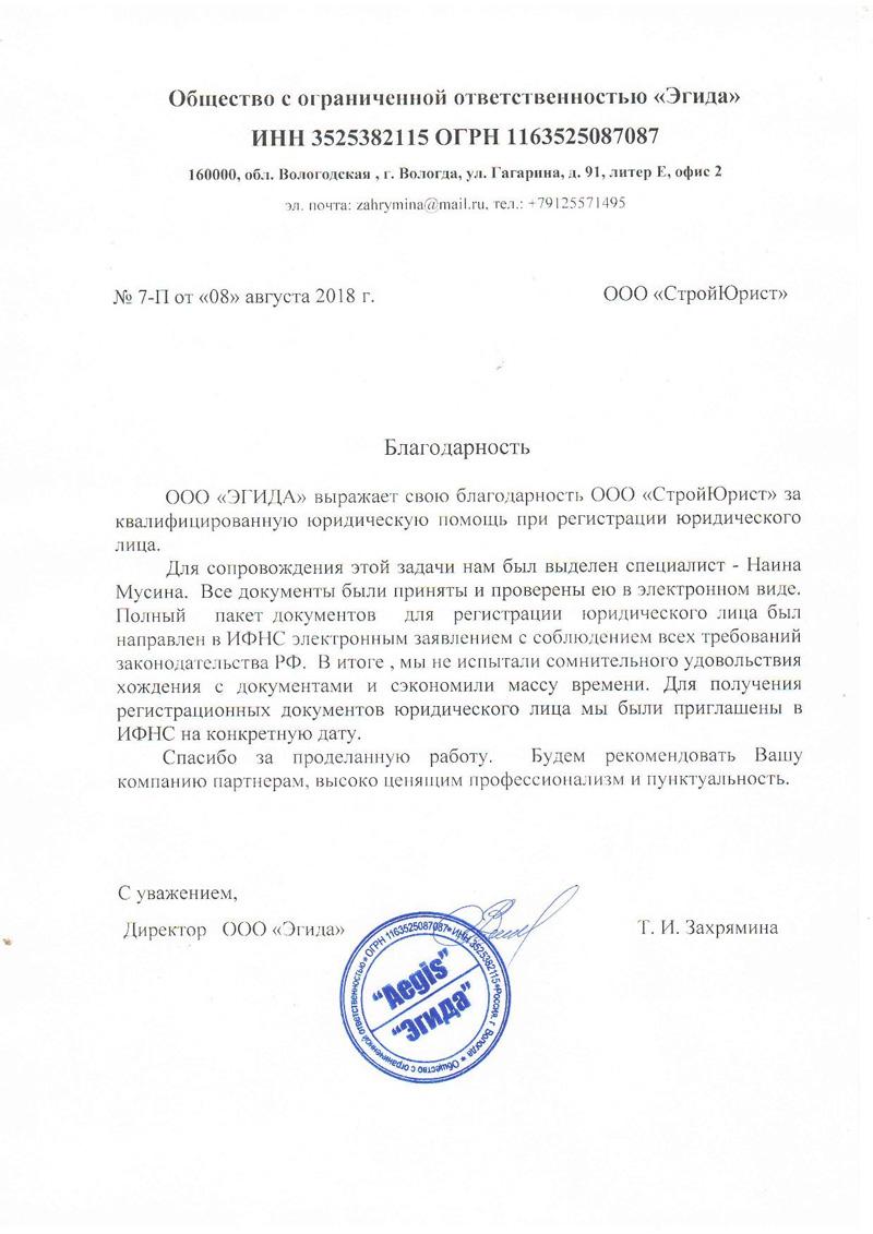 Регистрация ооо под ключ пенза рсв 1 электронная форма отчетности